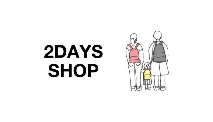2DAYS SHOP 1月営業日のお知らせ