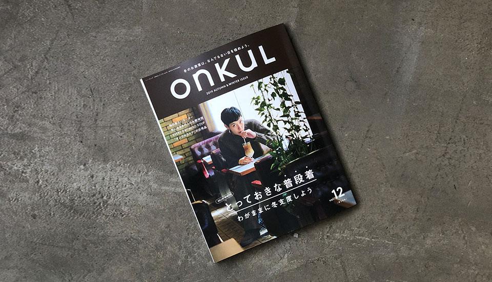 ONKUL 2019 AUTUMN & WINTER ISSUE 掲載