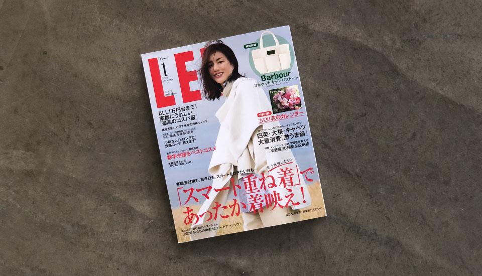 LEE 2020年1月号 掲載
