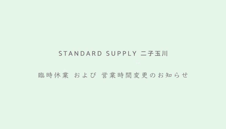 【STANDARD SUPPLY 二子玉川】臨時休業(4月4日、5日) および 営業時間変更のお知らせ