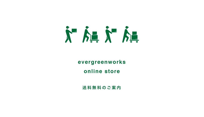 【evergreenworks online store】送料無料のご案内(7月12日迄)