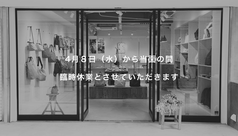 【STANDARD SUPPLY二子玉川】緊急事態宣言に伴う臨時休業のお知らせ