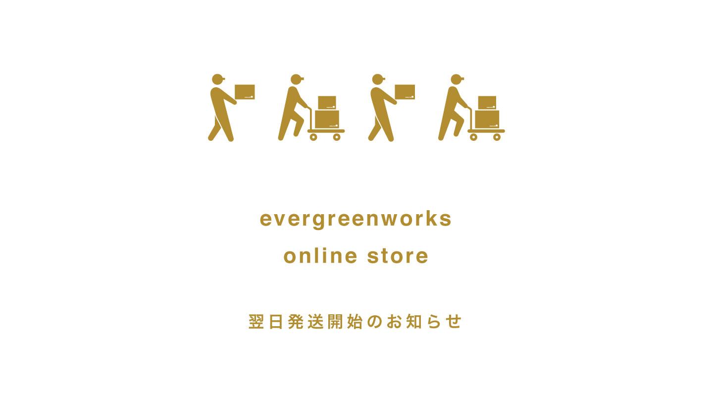 【evergreenworks online store】翌日発送開始のお知らせ