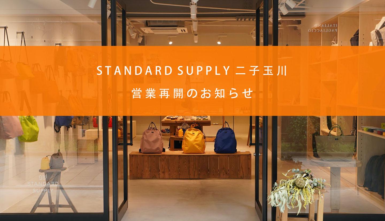 【STANDARD SUPPLY 二子玉川】営業再開のお知らせ