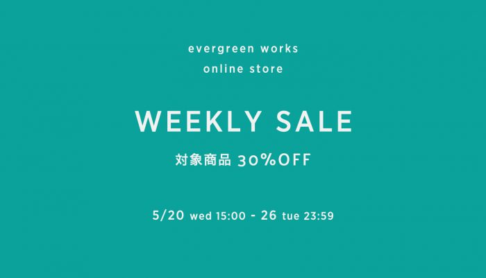 【online store】WEEKLY SALE開催のお知らせ / 5月20日〜26日迄