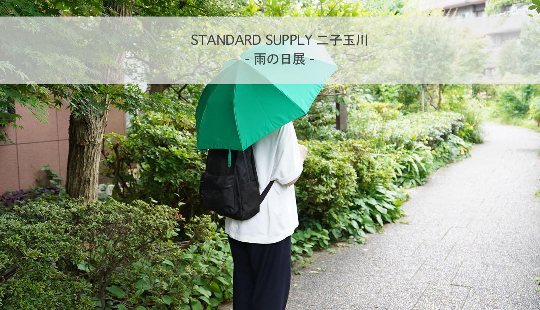 【STANDARD SUPPLY 二子玉川】 - 雨の日展 -