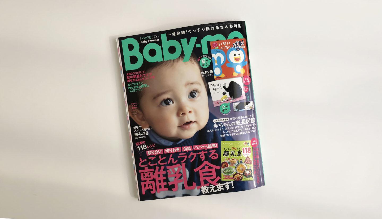Baby-mo 2020 秋冬号 掲載