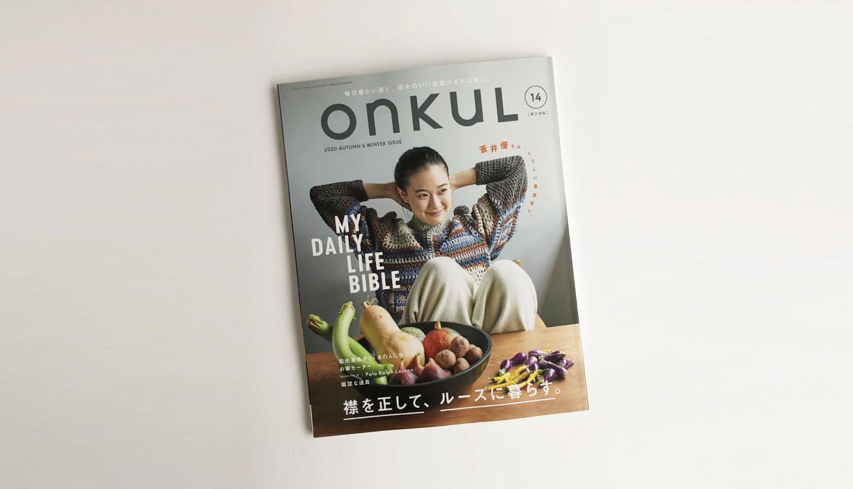 ONKUL オンクル vol.14 2020 AUTUMN & WINTER ISSUE  掲載