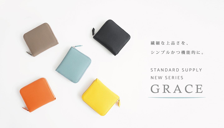 STANDARD SUPPLY NEW SERIES 【 GRACE – グレイス – 】