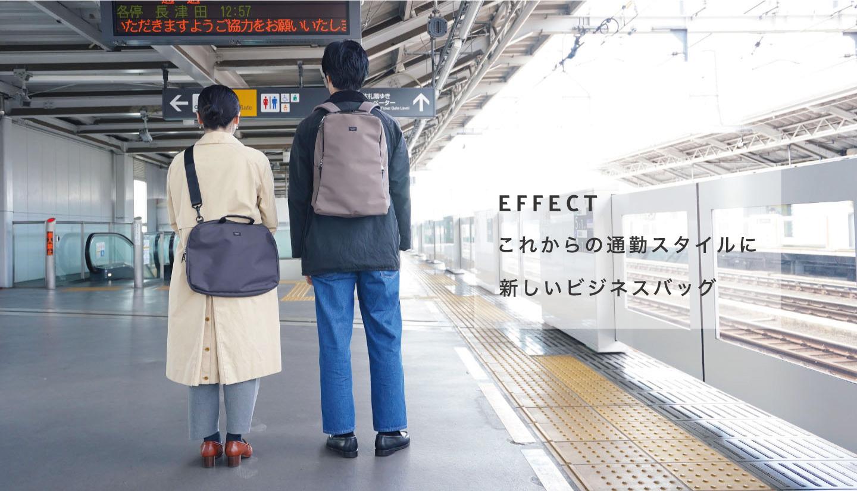 EFFECT / これからの通勤スタイルに新しいビジネスバッグ