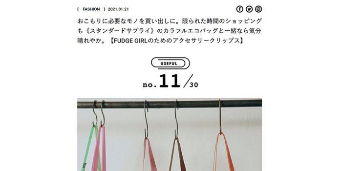 FUDGE.jp 【FUDGE GIRLのためのアクセサリークリップス】 掲載
