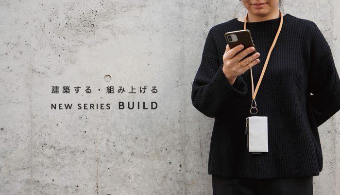 """建築する・組み上げる / NEW SERIES  """" BUILD """""""