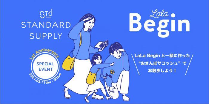 【1周年記念イベント】STANDARD SUPPLY二子玉川 × LaLa Begin