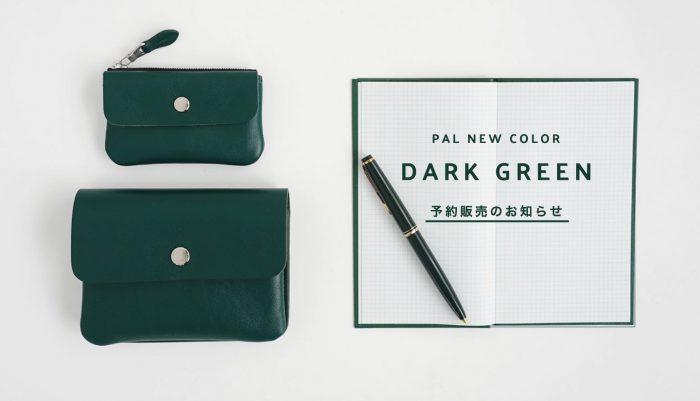 "PAL NEW COLOR "" DARK GREEN ""  / 予約販売のお知らせ"