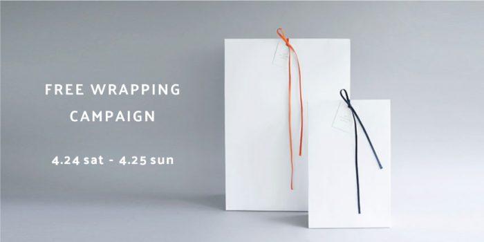 FREE WRAPPING CAMPAIGN / 無料ラッピングキャンペーンのお知らせ