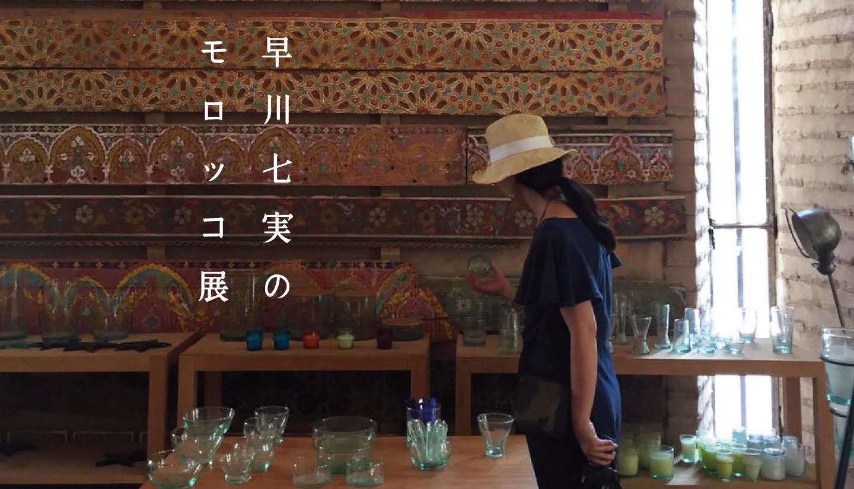 """【STANDARD SUPPLY 二子玉川】 """"早川七実のモロッコ展"""" 開催のお知らせ"""