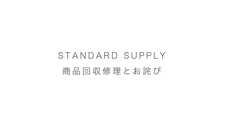 STANDARD SUPPLY / TIDY TOTE S / TIDY TOTE M 商品回収修理とお詫び