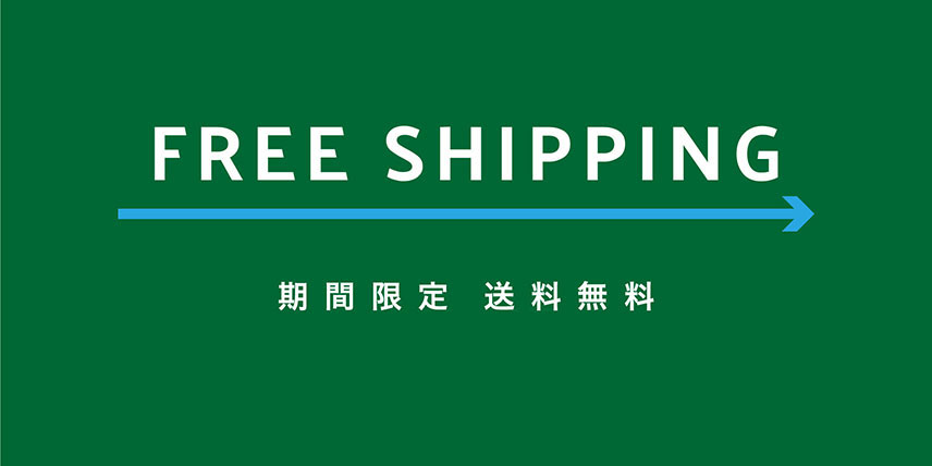 FREE SHIPPING CAMPAIGN / 送料無料キャンペーンのお知らせ